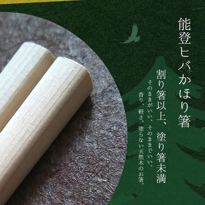 能登ヒバかほり箸 イメージ1