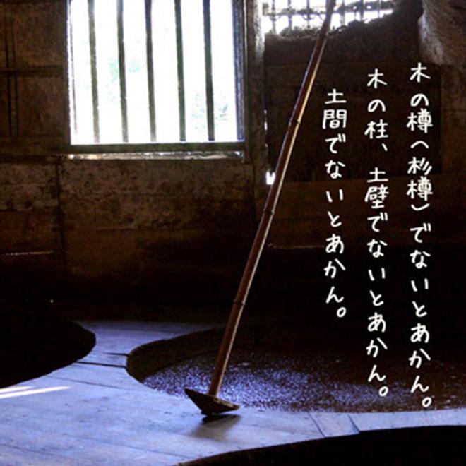 ヤマロク醤油 鶴醤(つるびしお) 菊醤(きくびしお) イメージ1