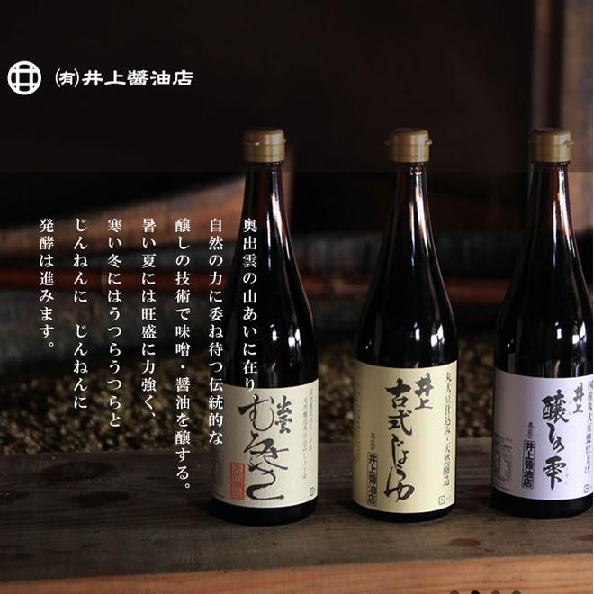 井上古式醬油 イメージ1