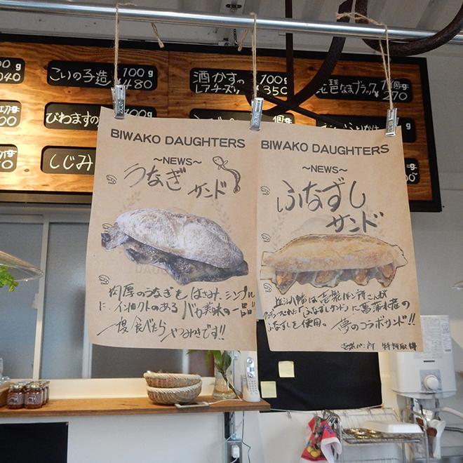 Biwako Daughters  琵琶湖の湖魚家庭料理を販売 イメージ2