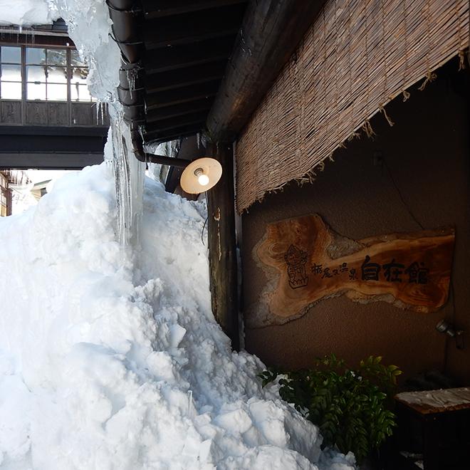 栃尾又温泉自在館 新潟県魚沼市の秘湯 イメージ2